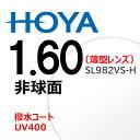 非球面レンズ 1.60 HOYA SL982VS-H 薄型レンズ 2枚一組 UVカット 撥水コート