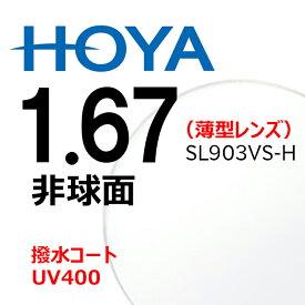 非球面レンズ 1.67 HOYA SL903VS-H 薄型レンズ 2枚一組 UVカット 撥水コート