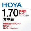 非球面レンズ 1.70 HOYA NL170VS-H 超薄型レンズ 2枚一組 UVカット 撥水コート 反射防止コート