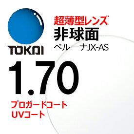 非球面レンズ 1.70 東海光学ベルーナJX-AS 超薄型レンズ 2枚一組 プロガードコート UVカット