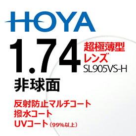 非球面レンズ 1.74 HOYA SL905VS-H 超極薄型レンズ 2枚一組 UVカット 撥水コート 反射防止コート
