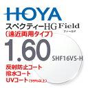 【遠近両用レンズ】 1.60HOYAスペクティーHGフィールド SHF16VS-H 内面累進設計 2枚一組 UVカット 撥水コート 反射防…