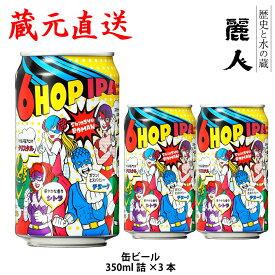 【麗人酒造】「信州浪漫 6HOP IPA」 350ml缶3本セット【信州浪漫ビール】信州 諏訪 クラフトビール ギフト