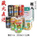 【麗人酒造】「信州浪漫ビール」350ml缶 飲み比べ12本セット 信州 諏訪 クラフトビール