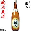 【麗人酒造】「純米酒 麗人」1800ml 蔵元直送 信州諏訪の地酒