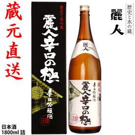 【麗人酒造】「辛口吟醸酒 麗人 辛口の極」 1800ml 蔵元直送 信州諏訪の地酒