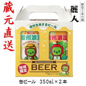 【麗人酒造】「信州浪漫ビールアルクマ缶」350ml缶 2本セット【信州浪漫ビール】信州 諏訪 クラフトビール