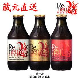 【麗人酒造】「Reneu(レノイ)ビール 330ml瓶6本セット【信州浪漫ビール】信州 諏訪 クラフトビール ギフト