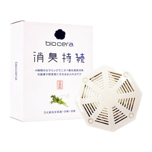 【bio cera 消臭持続】消臭剤 消臭持続 日本製 脱臭 ニオイ菌 冷蔵庫 野菜室 冷凍庫 製氷室 一年間使用可能