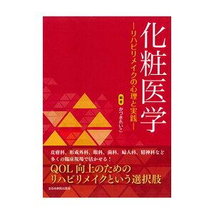 化粧医学 〜リハビリメイクの心理と実践〜