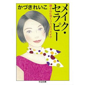 文庫版 メイク・セラピー 〜顔と心に効くリハビリメイク〜