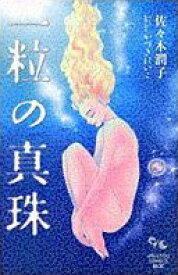 一粒の真珠(コミックス)
