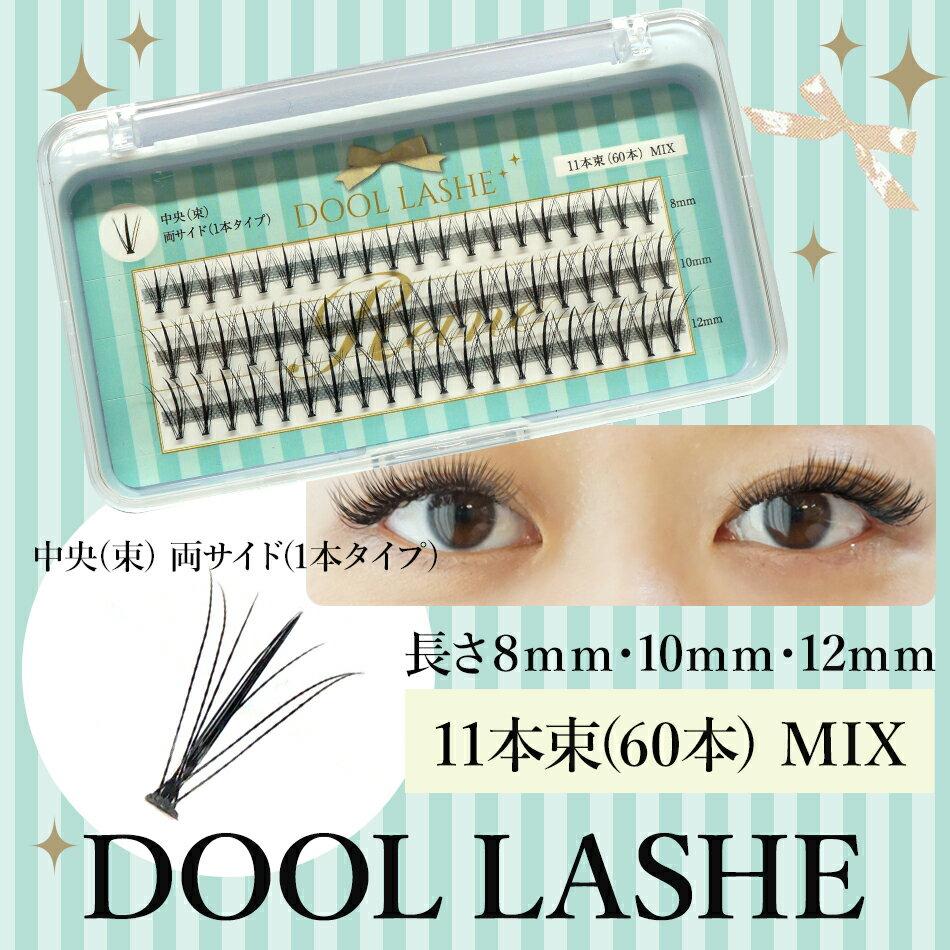 DOOLLASH 11本束 Cカール 60束入 長さ8mm 10mm 12mmMIX 【まつげエクステ】