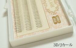 3D5DLASH【3本束90束入】【5本束60束入】【太さ0.07mm極細毛】【超軽量】【Cカール】【まつげエクステ】