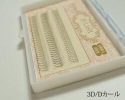 3D5DLASH【ボリュームラッシュ】【3本束90束入】【5本束60束入】【太さ0.07mm極細毛】【超軽量】【J/C/Dカール】【まつげエクステ】