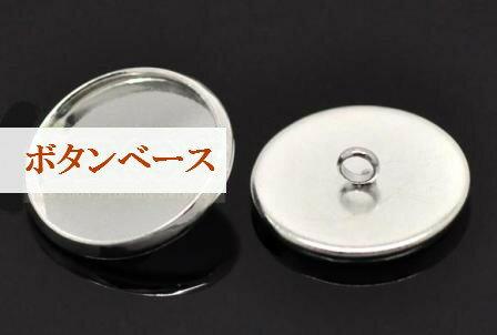 ボタンミール皿5個【手芸パーツ】ベースクラフト用品ボタンパーツアクセサリーパーツ手作りボタン☆メタル製シルバーカラー樹脂を流し込んだり布やペーパー、ラインストーン、ビーズなどを貼りつけてオリジナルボタンが作れます。サイズ18mm/5個入