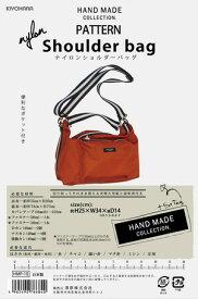 ●取寄品●【型紙・パターン】[ナイロンショルダーバッグ]/※ハンドメイド用の型紙です。[ゆうパケットOK!]