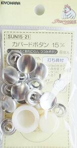 くるみボタン製作キット 15mmサイズ(8個入) 打ち具付き 布ボタンカバードボタンセット 日本製