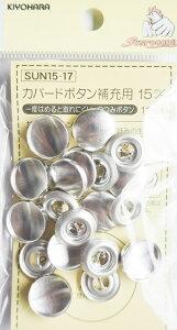 くるみボタン 15mmサイズ(11個入)補充用 布ボタンカバードボタンセット 日本製