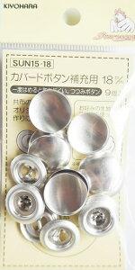 くるみボタン 18mmサイズ(9個入)補充用 布ボタンカバードボタンセット 日本製