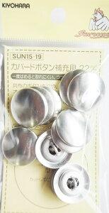 くるみボタン 22mmサイズ(8個入)補充用 布ボタンカバードボタンセット 日本製
