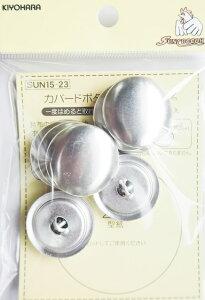くるみボタン 27mmサイズ(7個入)補充用 布ボタンカバードボタンセット 日本製
