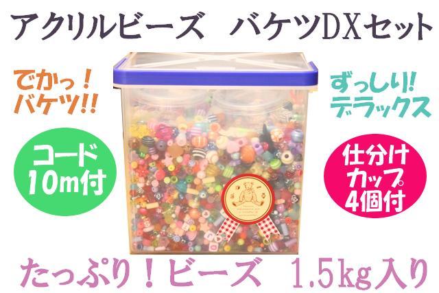 【送料無料】アクリルビーズ【バケツDXセット】ビーズ容量1.5kgパック/四角いバケツに可愛いプラビーズがずっしり♪/たっぷり使える!みんなで遊べる!【福袋】
