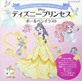 楽天市場 白雪姫 イラスト ディズニーの通販