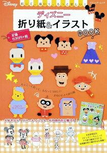 ディズニー折り紙&イラストBOOK/メモ折り紙とボールペンイラストから、ミッキーやミニーなど人気のキャラクターを集めた1冊/ブティック社