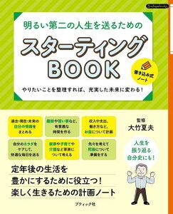 ●取寄品●スターティングBOOK/定年後・第二の人生を楽しく、豊かにするめの書き込み式、計画ノート/話題の本ブティック社