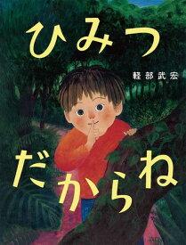 ●取寄品●ひみつだからね/日本絵本賞を2度受賞した著者が、幻想的な景色をぎゅっと詰めこんだ濃密な空想世界/絵本偕成社