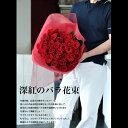 本数が選べます!100本以上もOK!バラの花束 高品質で超大輪の深紅薔薇 花 誕生日プレゼント 女性 母 妻 バラ 花束 還…