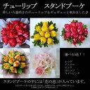 八重咲き チューリップ スタンド プレゼント