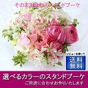 花束 送料無料 そのまま飾れるスタンドブーケ 花 誕生日 プレゼント 女性 母 義母 祖母 女友達 結婚記念日 妻 お誕生…