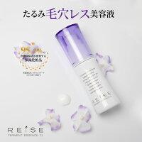 ライゼファーメントエッセンスCL(30g)[使用目安:2ヶ月分]REISE卵殻膜