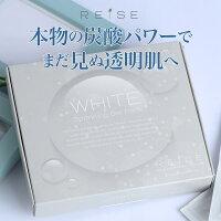 <美容パック>ライゼホワイトスパークリングジェルパック10g×3個入り[使用目安:3回分]REISE卵殻膜化粧品美白エイジングケア無添加