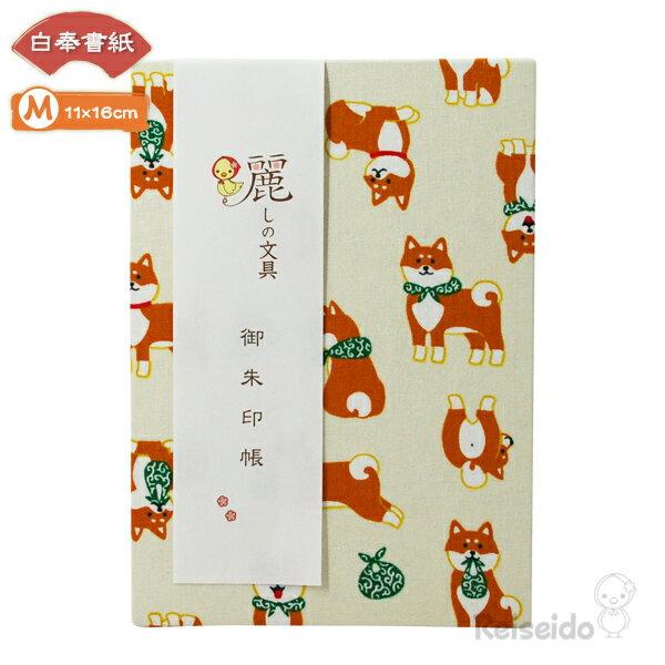 和モダン かわいい柴犬柄の御朱印帳 コットン生成色(Mサイズ)【白奉書紙】