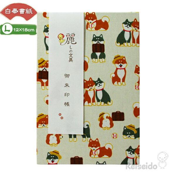 和モダン かわいい柴犬・旅行柄の御朱印帳 コットン生成色(大判)【白奉書紙】