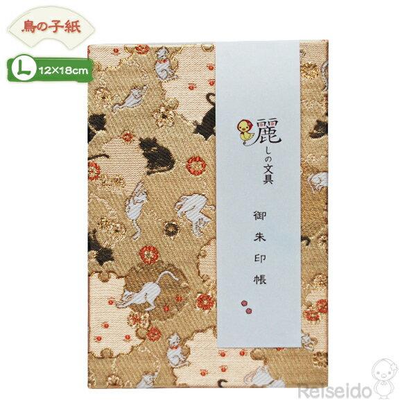 和モダン かわいいネコ柄の御朱印帳 金色調金襴生地 (大判)【鳥の子紙】