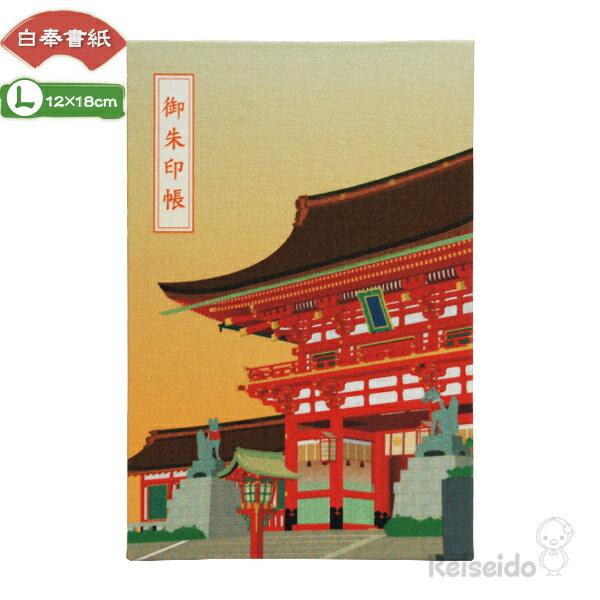 【京都観光】稲荷風景の御朱印帳(大判)【白奉書紙】蛇腹式