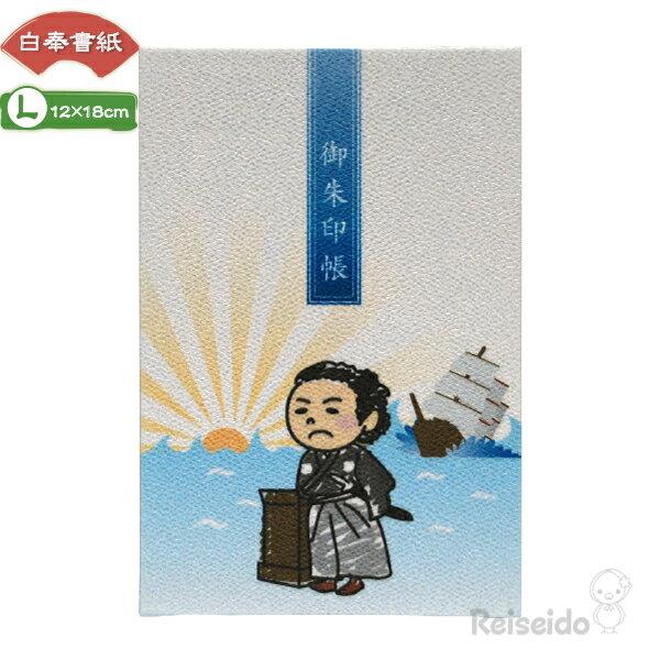 【京都観光】坂本龍馬の御朱印帳(大判)【白奉書紙】蛇腹式