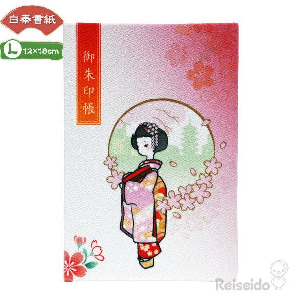 【京都観光】舞妓さんの御朱印帳(大判)【白奉書紙】蛇腹式