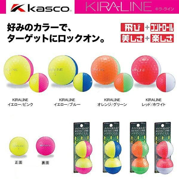 Kasco KIRALINE(キャスコ キラライン)ゴルフボール好みのカラーで、ターゲットにロックオン!バイカラーボール(ツートンボール)(同色 2球入り)