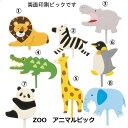 ZOOアニマルピック 3741 平面タイプ  かわいいガーデンピックです。お気に入りの動物たちを集めて、小さな動物園…