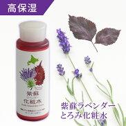 紫蘇ラベンダーうるおいとろみ化粧水
