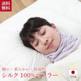 日本製 保湿 シルク100% マフラー ネックウォーマー おやすみ 就寝 寝るとき 冷え対策 送料無料 乾燥 乾燥対策 風邪予防 顔 唇 のど 首 頬 くちびる ケア 温かい 秋 冬 かわいい おしゃれ ラベンダー パープル 潤い 安眠 睡眠 夜 シルク ギフト プレゼント