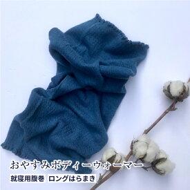 送料無料 おやすみボディーウォーマー 就寝用腹巻 オーガニック 日本製 温活 冷え取り ひえとり 藍 かわいい 健康グッズ 安眠グッズ 安眠 就寝用腹巻 腹巻 オーガニックコットン シルク おやすみ ボディウォーマー