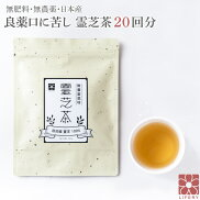 送料無料20回分霊芝茶ティーバッグ健康茶ノンカフェイン日本製やさしいギフトプレゼント