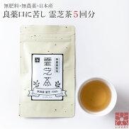 送料無料お試し5回分霊芝茶ティーバッグ健康茶ノンカフェイン日本製やさしいギフトプレゼント