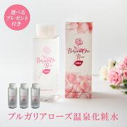 ダマスクローズ使用【ブルガリアローズ温泉化粧水】
